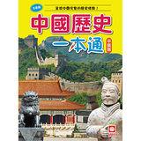 【幼福】中國歷史一本通【革新平裝版】