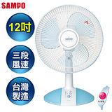 SAMPO聲寶 12吋機械式桌扇 SK-FB12