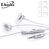 E-books S30 音控接聽入耳式耳機