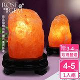 【瑰麗寶】《買大送小》精選玫瑰寶石鹽燈超值組 買4-5KG送3-4KG鹽燈