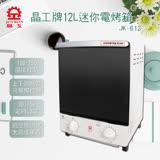 晶工牌12L 迷你電烤箱 JK-612