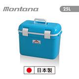 Montana 日本製 可攜式保溫冰箱 25L
