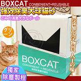 國際貓家BOXCAT》綠標強效除臭大球砂貓砂13L10kg/箱