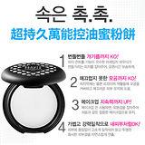 韓國 BEAUTY PEOPLE 超持久萬能控油蜜粉餅 8g