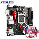 ASUS 華碩 B150I-PRO GAMING WIFI AURA LGA1151 主機板《原廠五年保固》