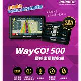 PAPAGO! WayGO 500 五吋藍牙聲控衛星導航機+觸控筆+螢幕擦拭布+多功能束口保護袋