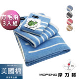 【MORINO摩力諾】美國棉橫紋方、毛、浴巾組【禮盒裝】