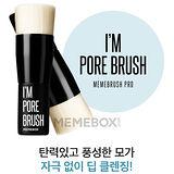 韓國 MEMEBOX 毛孔深層清潔刷(7號)