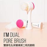 韓國 MEMEBOX 雙頭毛孔深層清潔二用洗臉刷