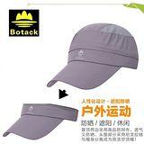 Botack可拆式空頂帽長帽緣海邊沙灘帽夏日遮陽帽防曬帽涼感帽遮陽速乾透氣帽