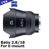 蔡司 Carl Zeiss Batis 2.8/18 (公司貨) For E-mount.-送LP1拭鏡筆