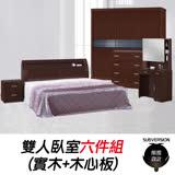 【顛覆設計】碩威胡桃色雙人臥室六件組(四斗櫃+7尺衣櫥)