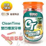 【CleanTime】雙凹槽潔牙骨 甜滋草莓(55入x2罐)