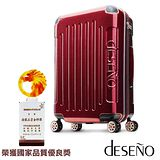 Deseno-尊爵傳奇II-24吋PC鏡面商務行李箱(金屬紅)