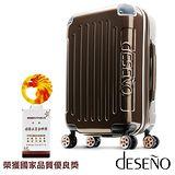 Deseno-尊爵傳奇II-18.5吋PC鏡面商務行李箱(咖啡)