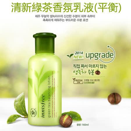 Innisfree 清新綠茶香氛乳液(balancing-平衡) 160ml -friDay購物 x GoHappy