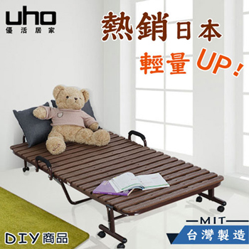 UHO【久澤木柞】DIY暢銷款輕量收納 折疊床(黑色/咖啡色兩色可選)