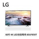 贈送HDMI線2M*1 LG 60吋 4K LED液晶電視 60UF850T (公司貨)