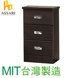 ASSARI-三抽床頭櫃/床邊櫃