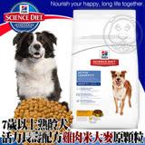美國Hills希爾思》熟齡犬活力長壽原顆粒雞肉米大麥4kg8.81磅/包