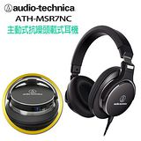 鐵三角 ATH-MSR7NC 主動式抗噪頭載式 耳機