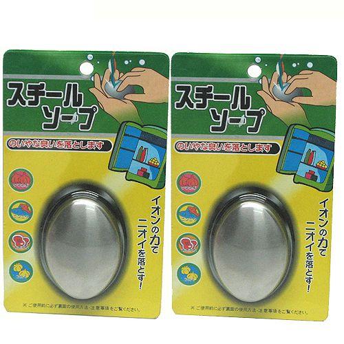 不鏽鋼去味皂2入超值組(NET-001)