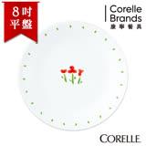 【美國康寧 CORELLE】小紅花8吋平盤-108RT