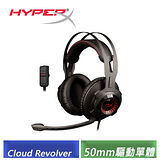 金士頓 HyperX Cloud Revolver 電競耳機 (HX-HSCR-BK)-【送HyperX真空吸盤耳機掛架+HyperX 鋁製名片盒】