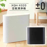 ±0 正負零 XQH-X020 空氣清淨機 除菌 除塵 除蟎 群光公司貨