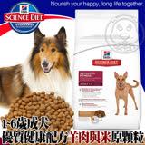 美國Hills希爾思》成犬優質健康原顆粒羊肉及米7.5kg/包