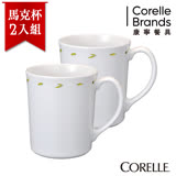 【美國康寧 CORELLE】橄欖莊園 300ml日式陶瓷馬克杯(日本製)-2入組