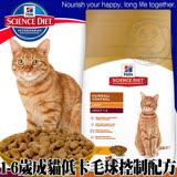 美國Hills希爾思》成貓化毛體重控制低卡雞肉配方3.17kg7磅/包