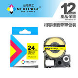 【NEXTPAGE】EPSON一般相容標籤帶 LC-6YBP(黃底黑字 24mm) 2入【台灣榮工】