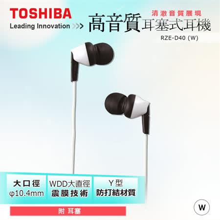 TOSHIBA RZE-D40 耳道式耳機 -friDay購物 x GoHappy