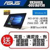 ASUS UX360CA-0051A6Y30 13.3吋觸控FHD m3-6Y30 256G SSD 極致輕薄翻轉筆電(冰柱金)/ 加碼送七大好禮