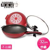 【御膳坊】薔薇大金陶瓷平圓炒鍋(32cm)附可站立鍋蓋