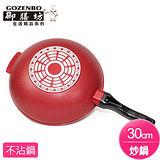 【御膳坊】薔薇大金陶瓷平圓炒鍋(30cm)