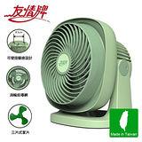 【友情】8吋迷你渦漩式對流循環集風扇 KG8890