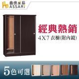 ASSARI-4*7尺推門衣櫃(木芯板材質)