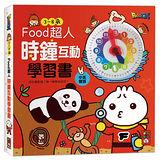 【風車圖書】時鐘互動學習書-FOOD超人*新版*(購物車)