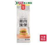 台畜雞肉漢堡900G /包