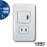 【太星電工】大面板-單開關/單插座組 A134D.