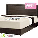 Barnett-雙人5尺床頭片(四色可選)