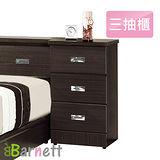 Barnett-免組裝三抽床頭櫃