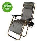 【Conalife】二代 頭等艙級160度助睡無段式涼爽躺椅(方格紋)