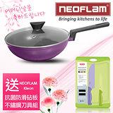 【買鍋子就送刀具】韓國NEOFLAMI Love鑽石鍋 28cm炒鍋(加鍋蓋) EK-IL-W28(紫) 送抗菌砧板+具組