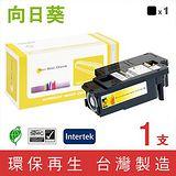 向日葵 for Fuji Xerox DocuPrint CP105b/CP205/CM205黑色環保碳粉匣 CT201591