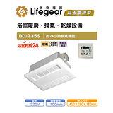 Lifegear 樂奇 BD-235S 浴室暖房換氣乾燥設備