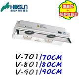 【豪山】HOSUN-隱藏式烤漆白排油煙機V-801 80CM