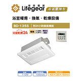 Lifegear 樂奇 BD-135S 浴室暖房換氣乾燥設備